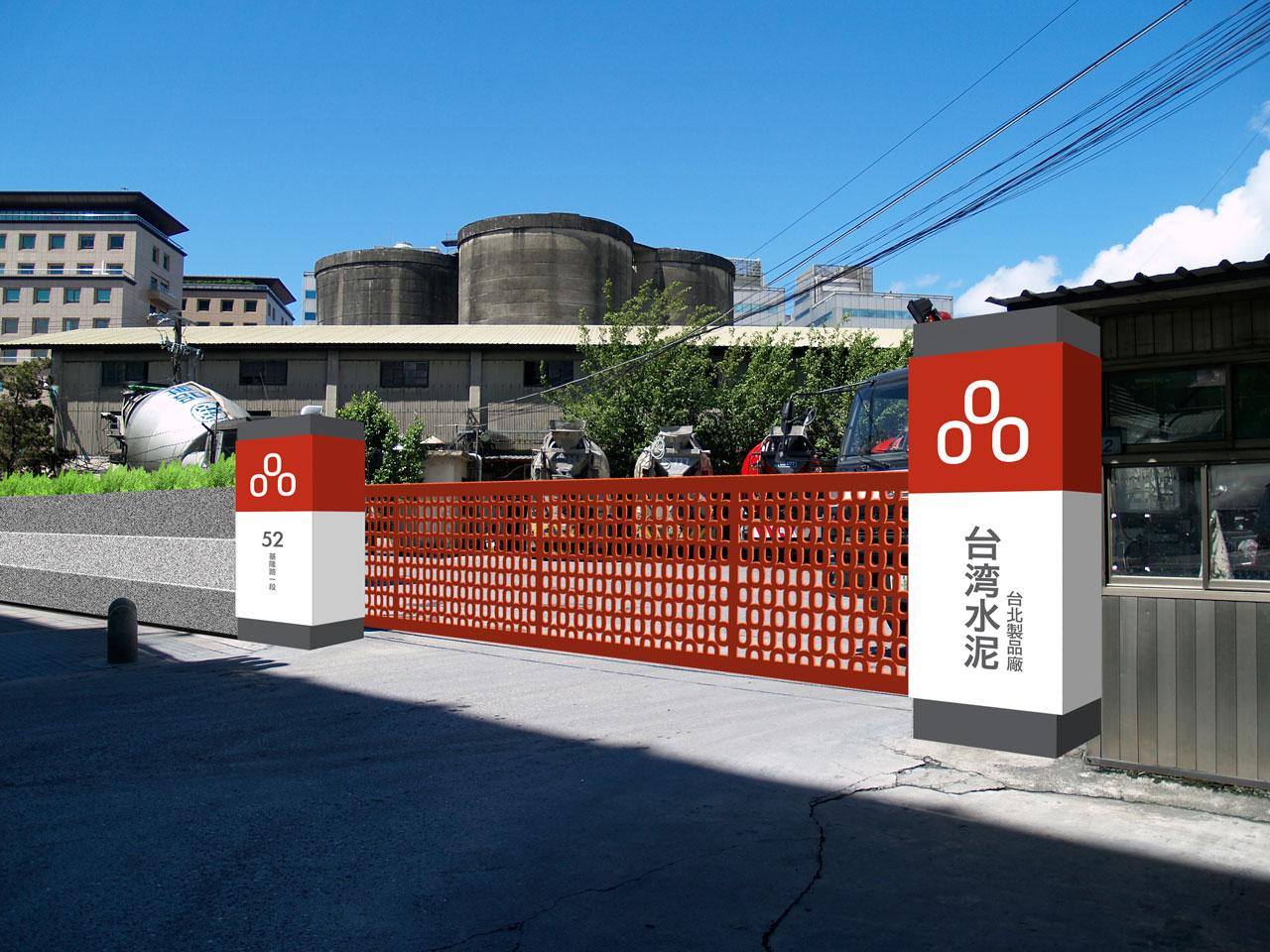 台北製品廠